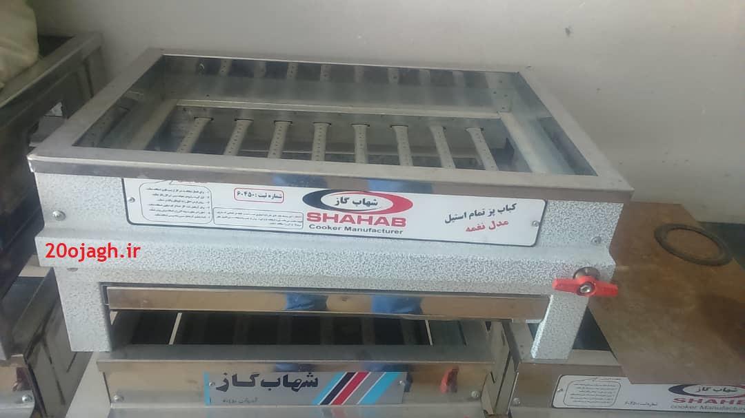 کباب پز ارزان